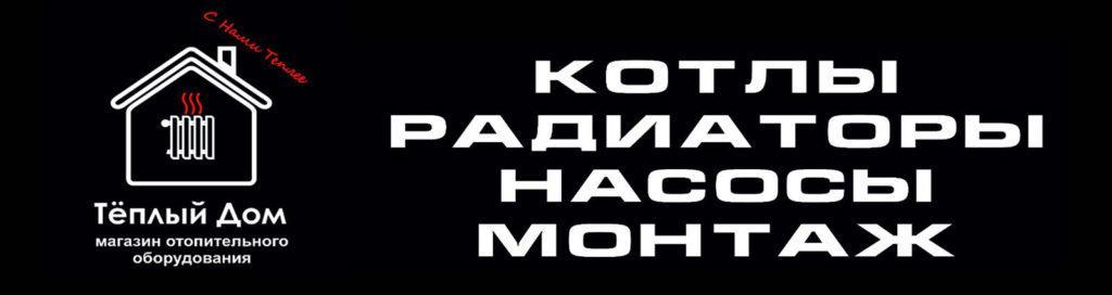 """""""Тёплый дом"""""""