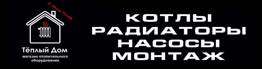 "Магазин ""Тёплый дом"""